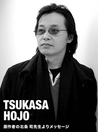 Tsukasa Hôjô
